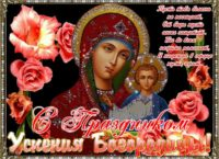 день Святой Марии