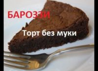шоколадный-торт-shokoladni-tort-barozzi