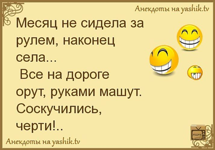 Про Х Анекдоты