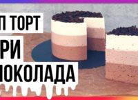 торт-Три-Шоколада